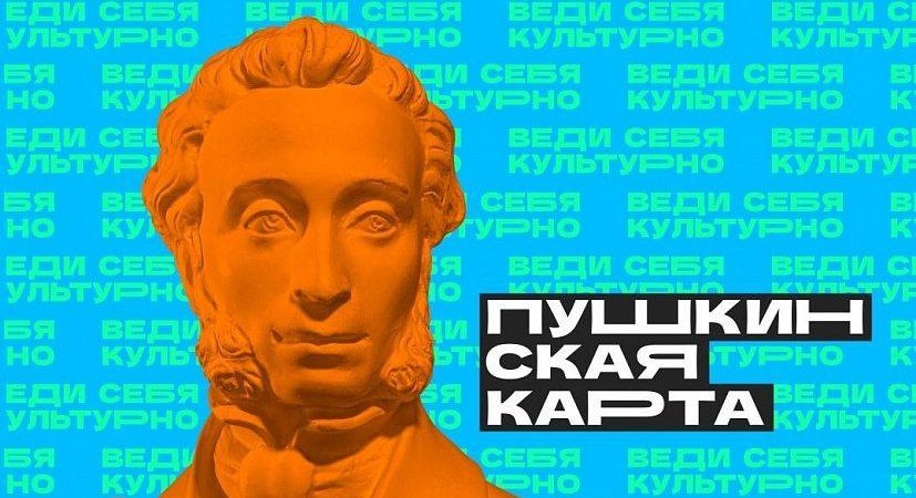 В Марий Эл продано более 2 тыс. билетов по «Пушкинской карте»