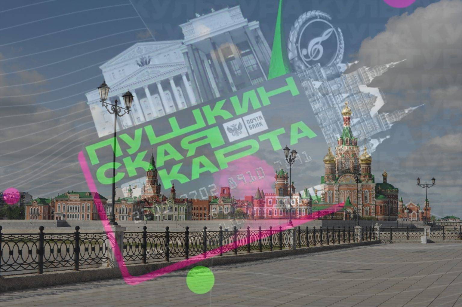 Марий Эл подключилась ко Всероссийской программе «Пушкинская карта»