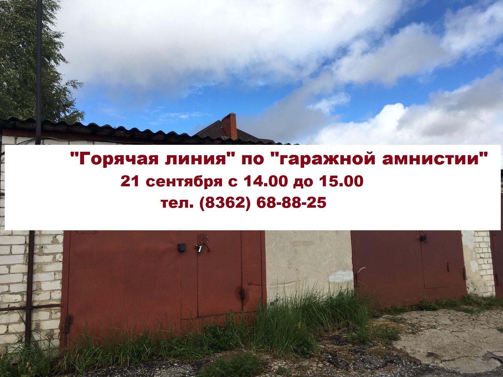 21 сентября Управление Росреестра по Республике Марий Эл проведет «горячую  линию» по «гаражной амнистии»