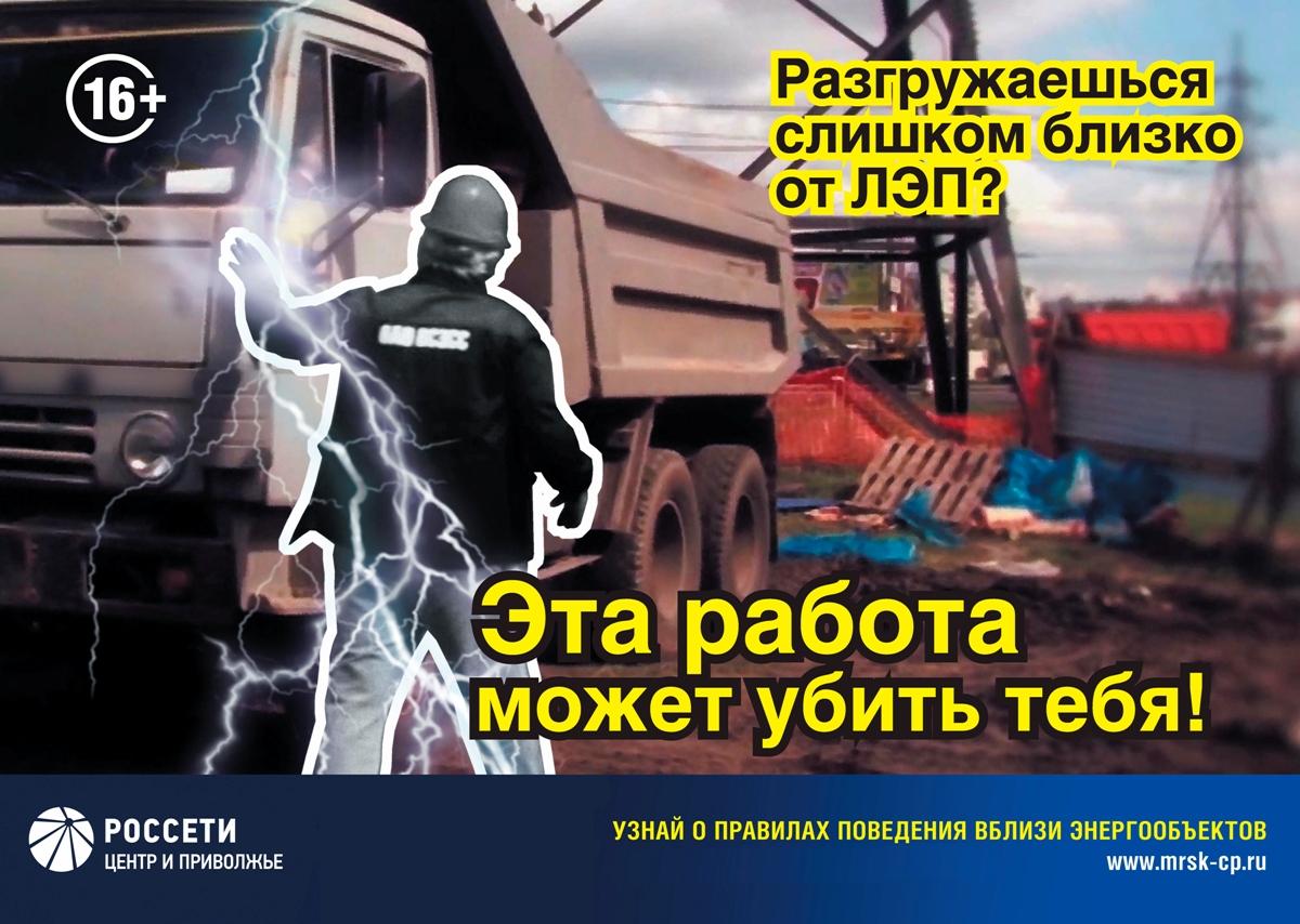 Мариэнерго предупреждает о недопустимости несогласованных работ в охранных зонах энергообъектов