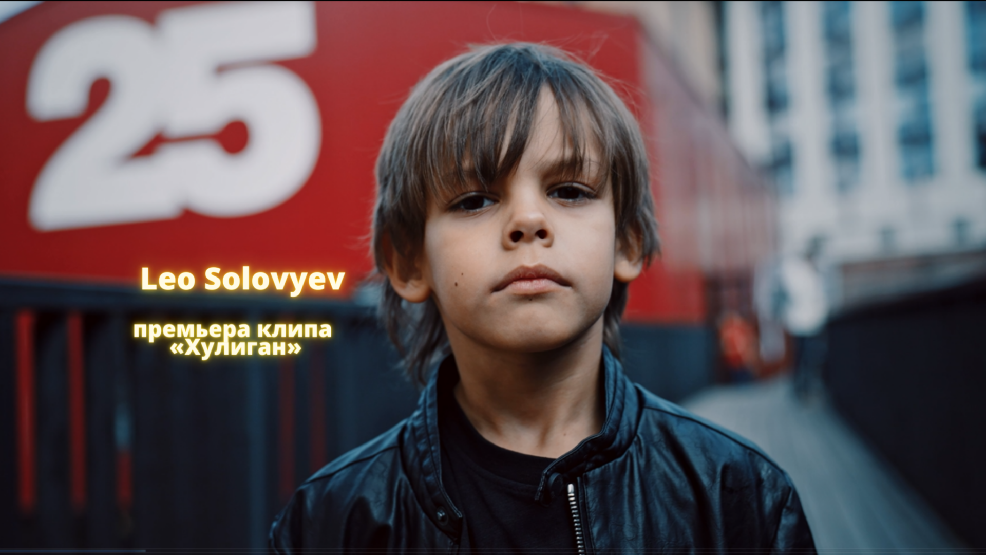Самый молодой певец в мире Leo Solovyev выпустил клип на свою песню «Хулиган»