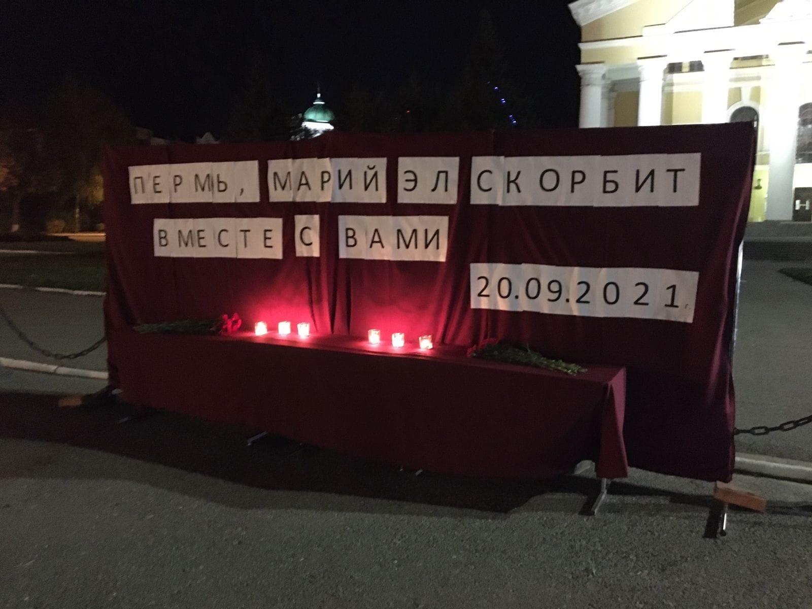 В Йошкар-Оле появился мемориал в память о погибших при стрельбе в Перми