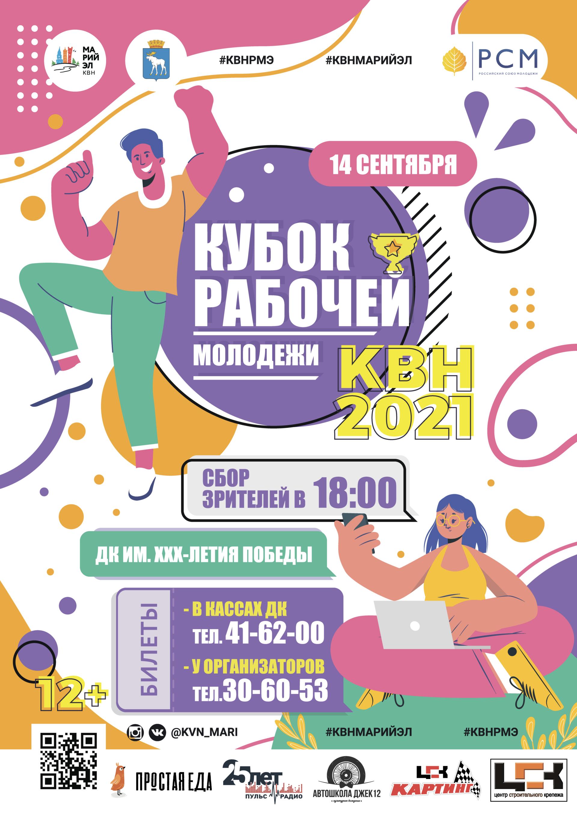 В Йошкар-Оле пройдет «Кубок рабочей молодежи 2021»