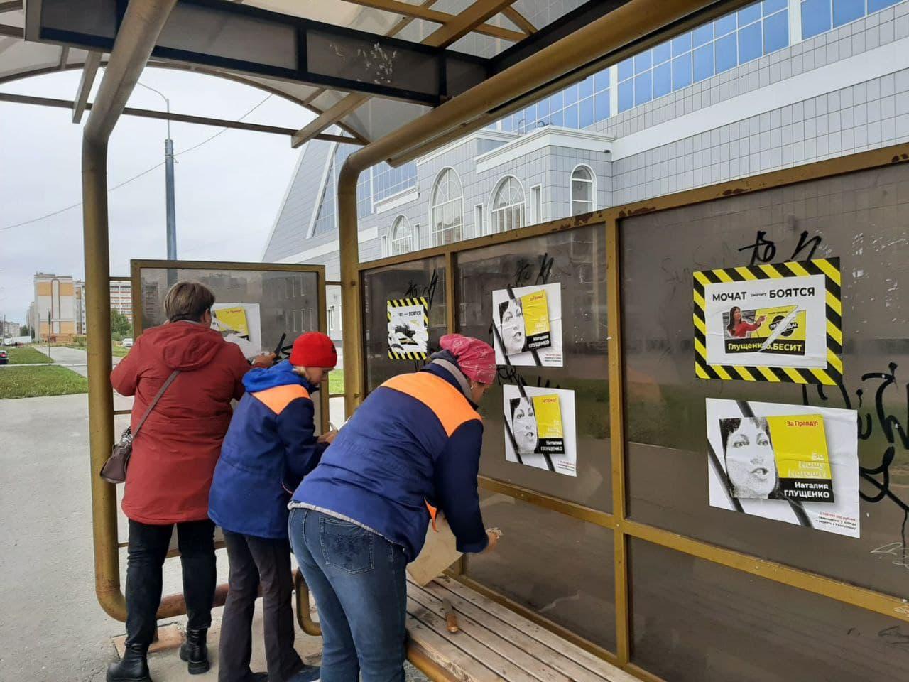 Кандидат в депутаты Госдумы Глущенко испортила городское имущество