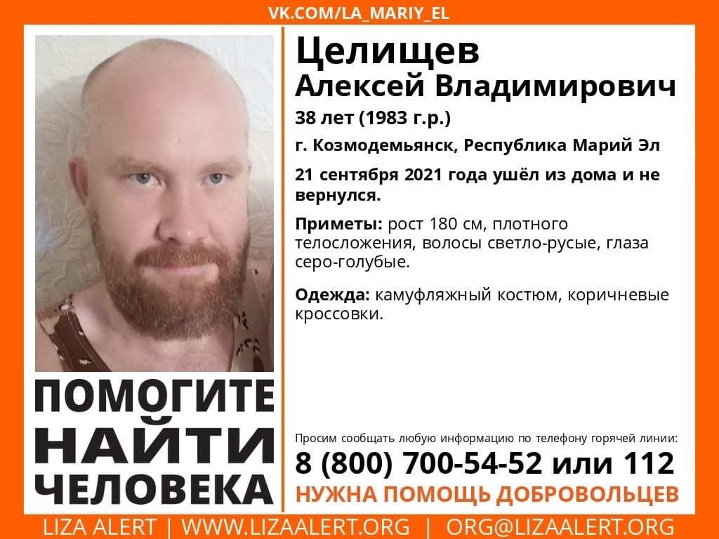 В Марий Эл разыскивается житель Козьмодемьянска Алексей Целищев
