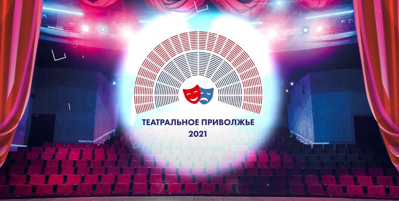 Стартует региональный этап Фестиваля «Театральное Приволжье»