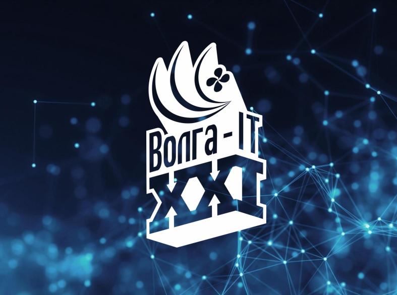 Цифровая олимпиада «Волга-IT»: новая волна