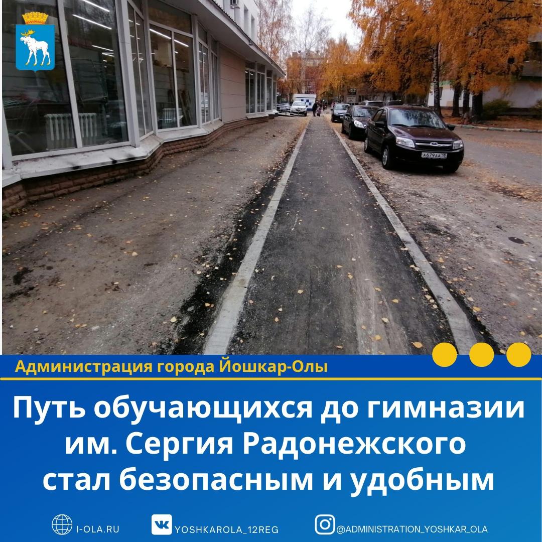 В Йошкар-Оле отремонтирован тротуар около гимназии Сергия Радонежского
