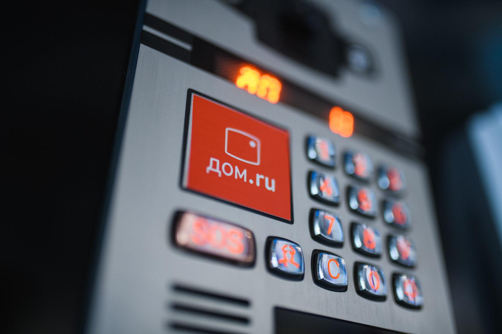 «Дом.ру» заменит устаревшие домофоны на «умные» цифровые системы