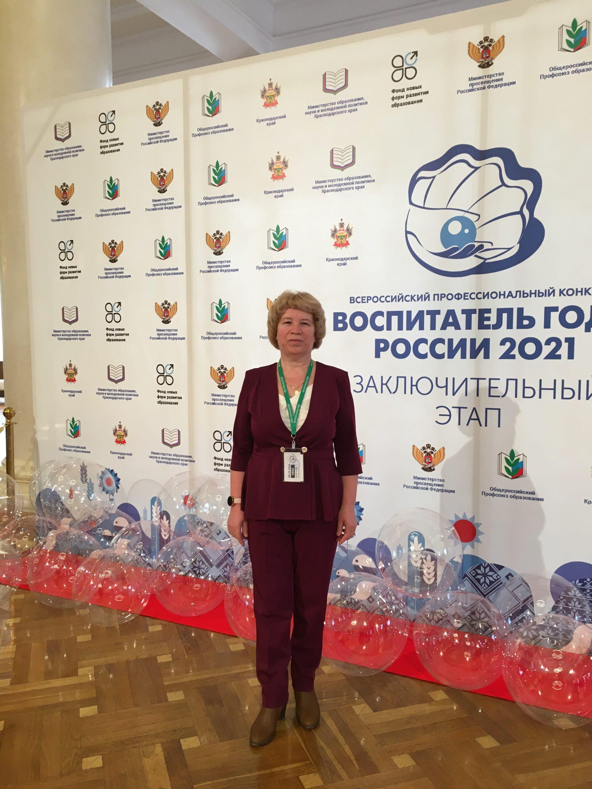 Профессор МарГУ – член жюри Всероссийского профессионального конкурса «Воспитатель года России - 2021»