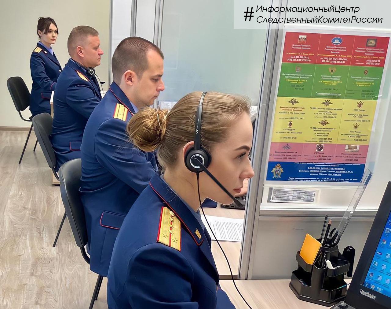 В Следкоме России для граждан доступна круглосуточная связь с Информационным центром