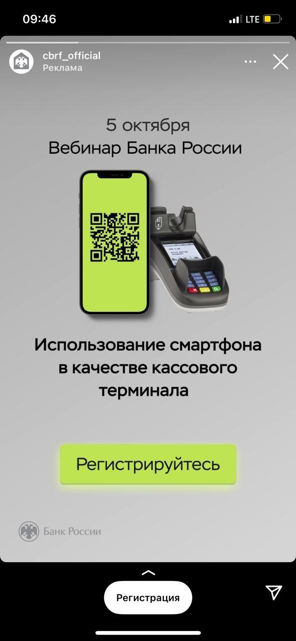 Прием оплаты с помощью смартфона: вебинар Банка России для малого и среднего бизнеса