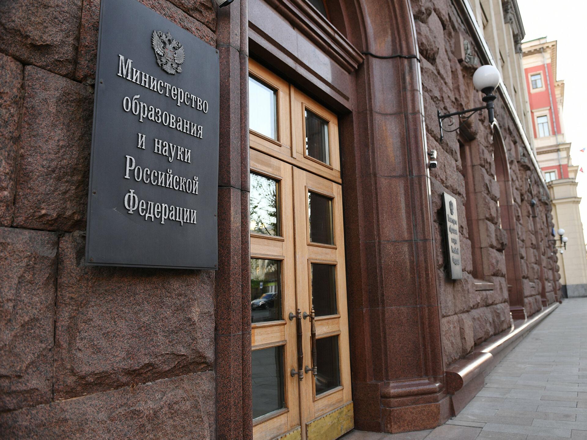 В Минобрнауки сообщили, что вузы сами примут решение о переходе на удалёнку
