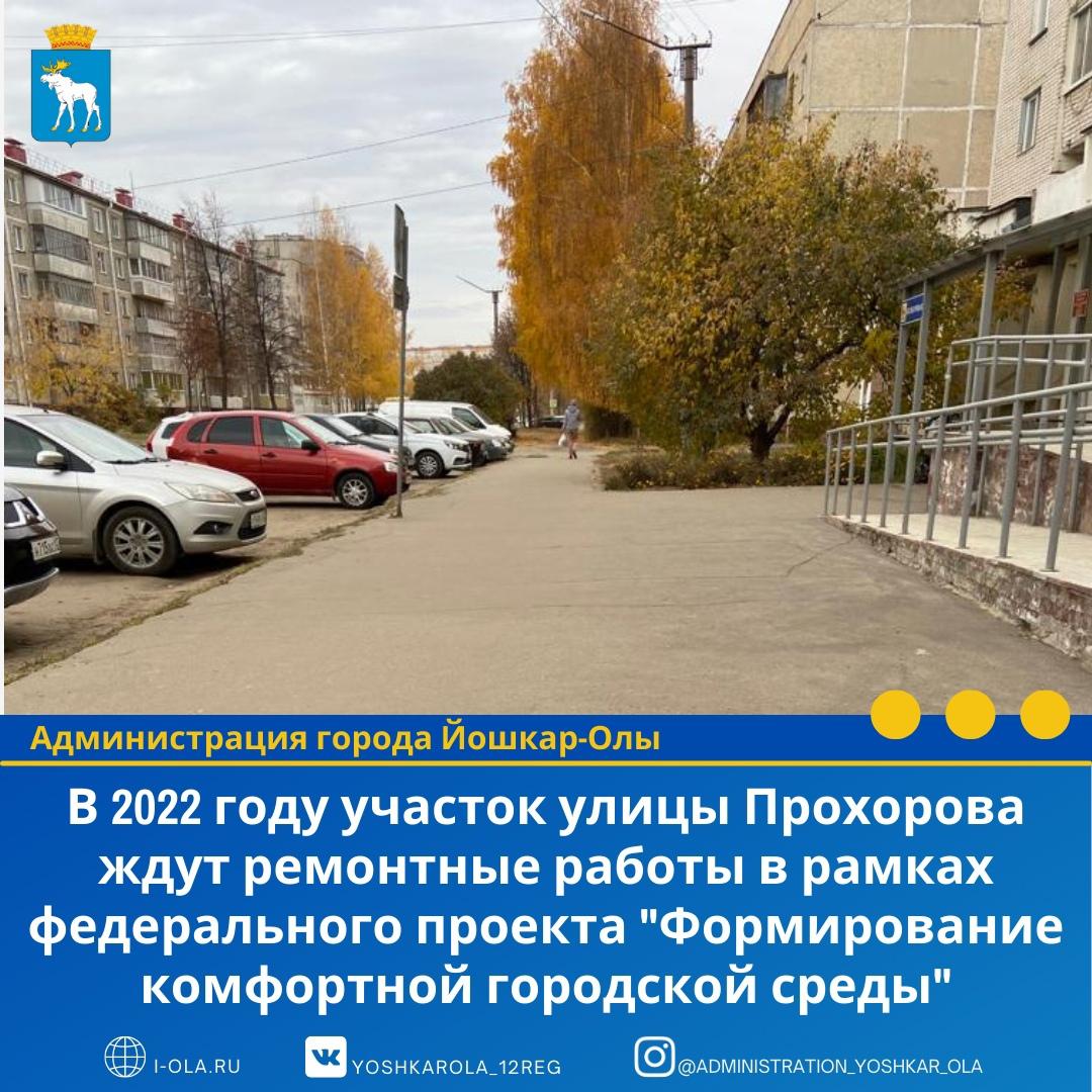 Улицу Прохорова в Йошкар-Оле отремонтируют в 2022 году