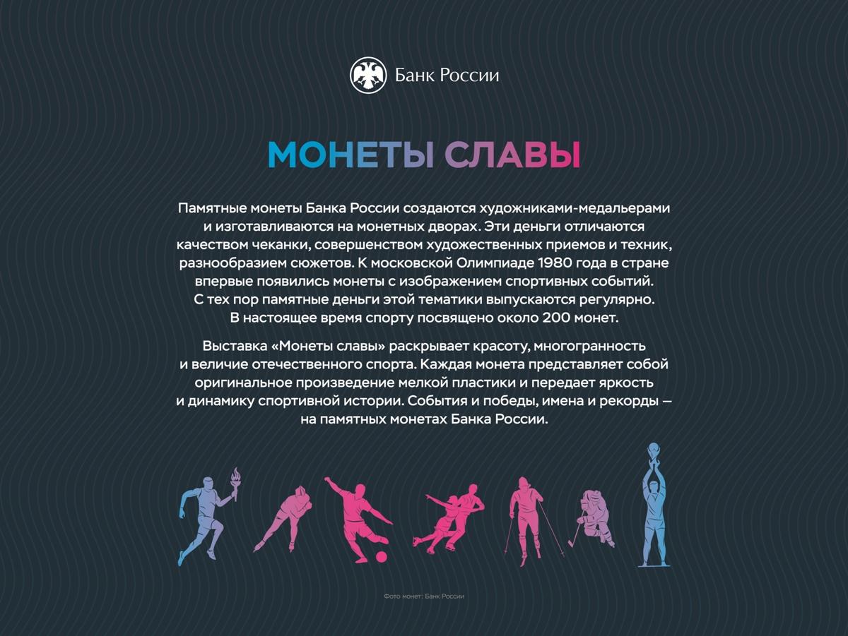 В Йошкар-Оле 13 октября откроется фотовыставка «Монеты славы»