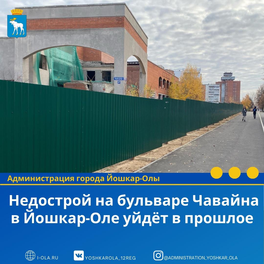 Недострой на бульваре Чавайна в Йошкар-Оле будет реконструирован