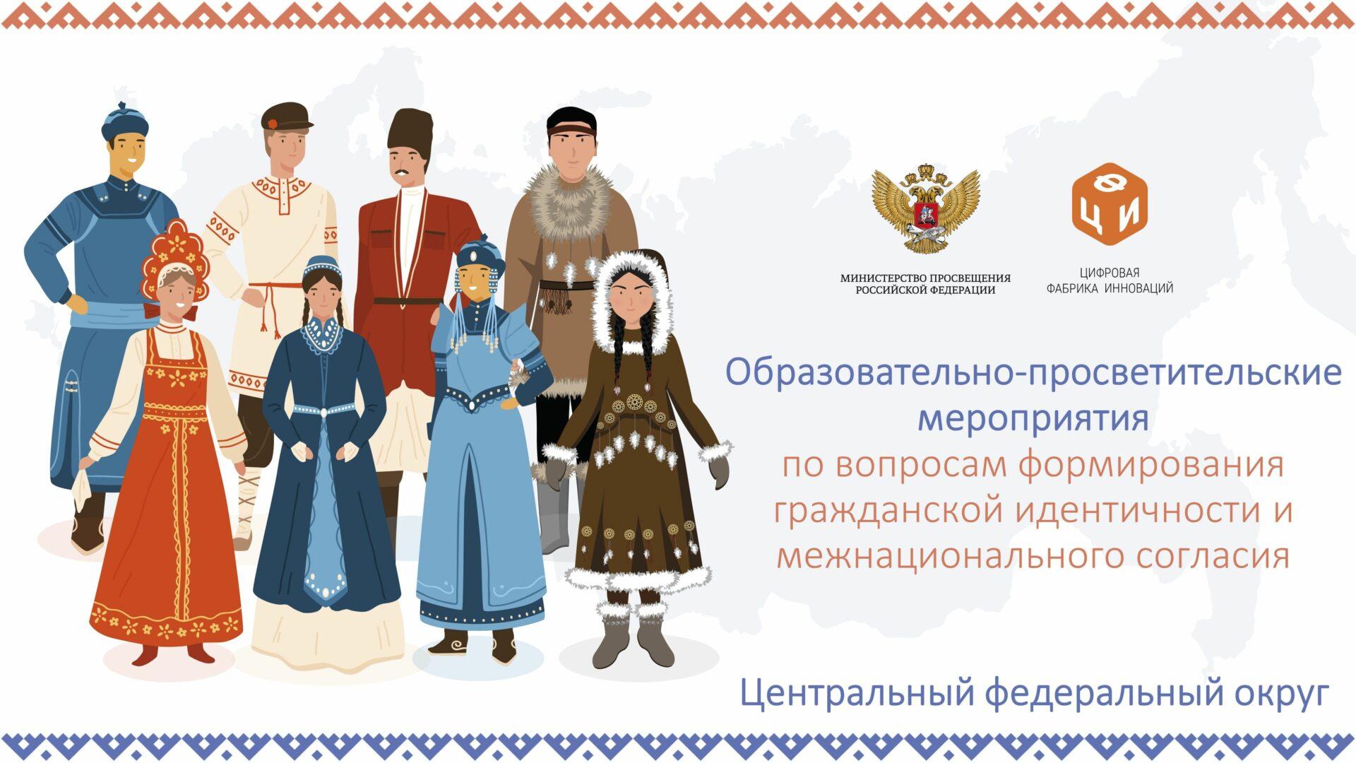 В Московской области пройдет серия образовательно-просветительских мероприятий по вопросам формирования гражданской идентичности и межнационального согласия