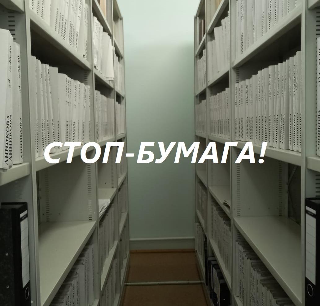 Росреестр по Марий Эл  совместно с МФЦ реализует проект «Стоп-бумага»