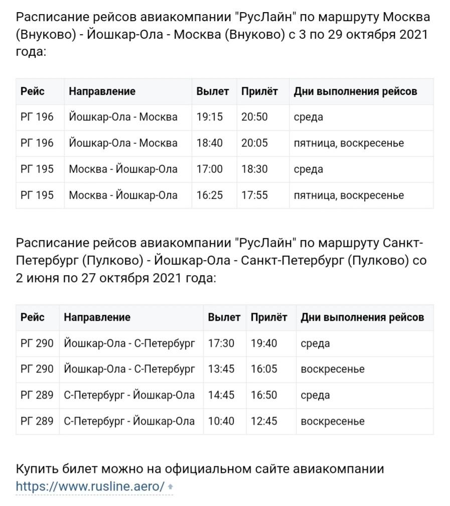 Самолеты из Йошкар-Олы в Москву и обратно будут летать по новому расписанию